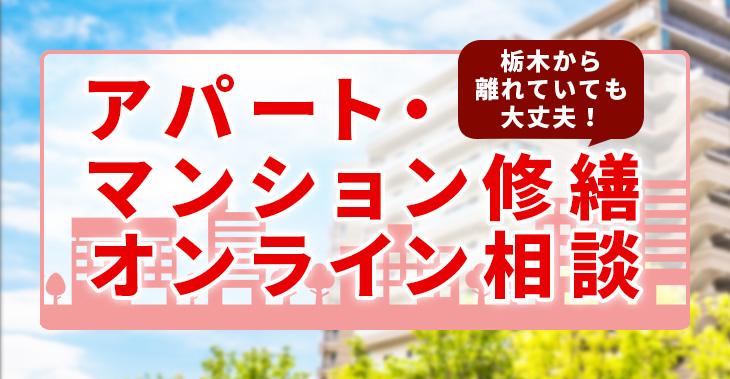 アパート・マンション修繕オンライン相談
