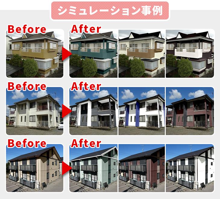 外壁カラーシミュレーション事例