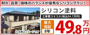 シリコン塗料 49.8万円
