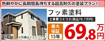 フッ素塗料 69.8万円