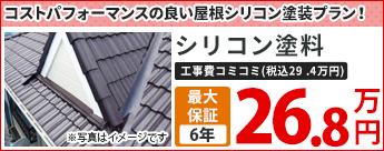 シリコン塗料 26.8万円