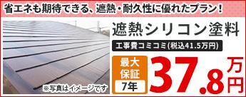 遮熱シリコン塗料 37.8万円