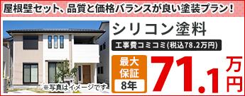 屋根壁セット シリコン塗料 71.1万円