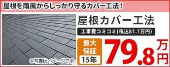 屋根カバー工法 79.8万円