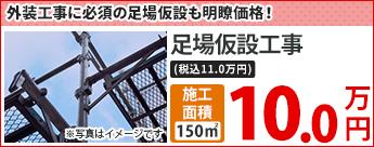 足場仮設工事 10.0万円