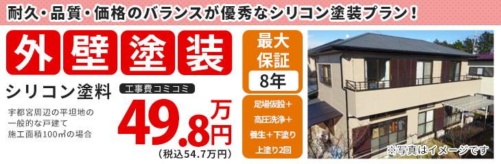 外壁塗装シリコン塗料プラン 49.8万円