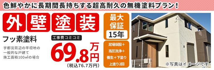 外壁塗装フッ素プラン 69.8万円