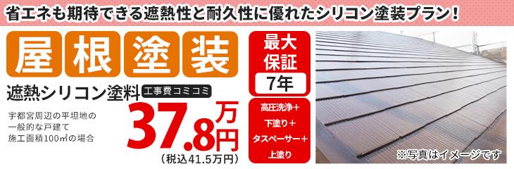 屋根塗装遮熱シリコンプラン 37.8万円