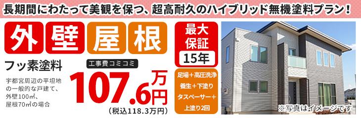 外壁屋根塗装フッ素塗料プラン 107.6万円