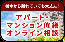 アパート・マンションオンライン無料相談