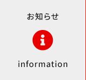 お知らせ-information-