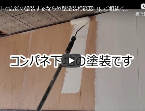 宇都宮で事務所の外壁・内部塗装ならお任せください。