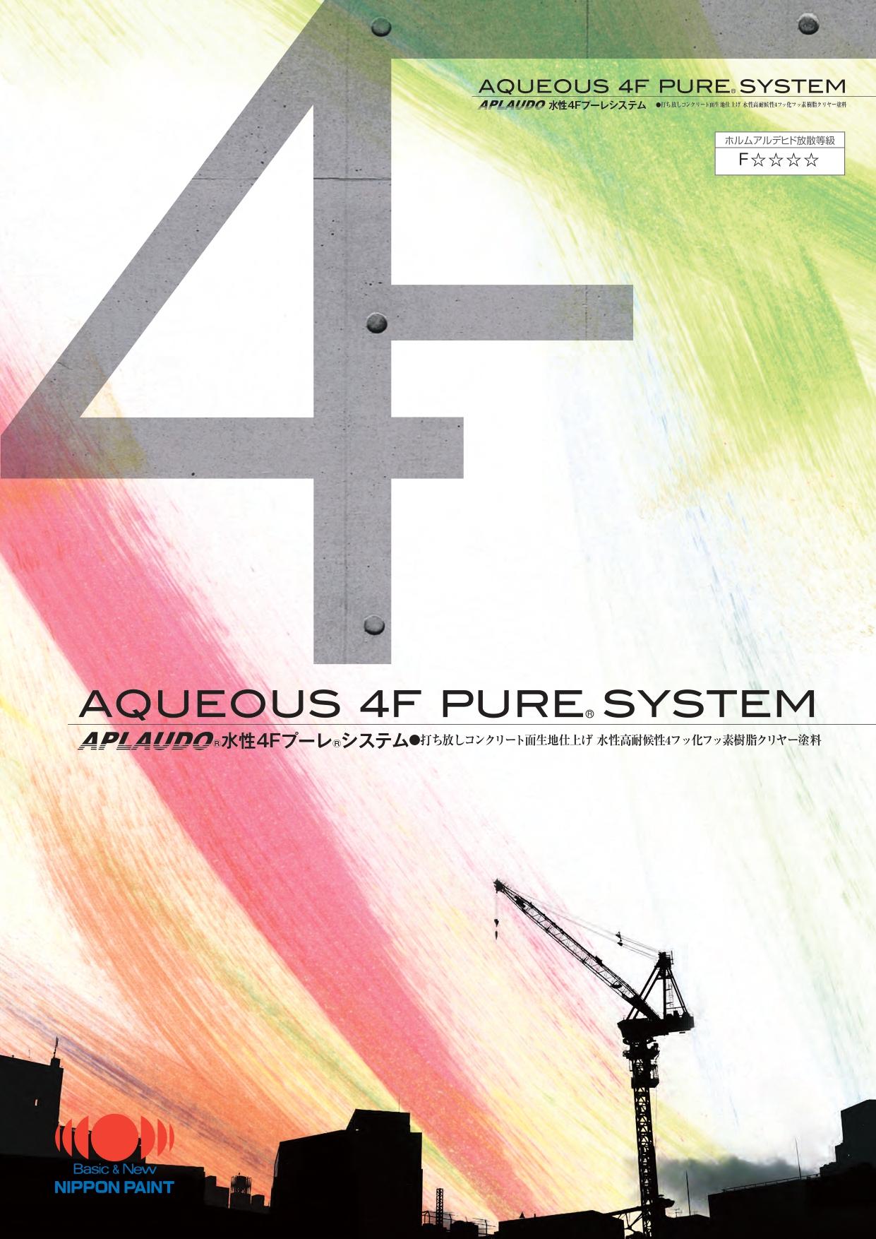 日本ペイント 水性4Fプーレシステム