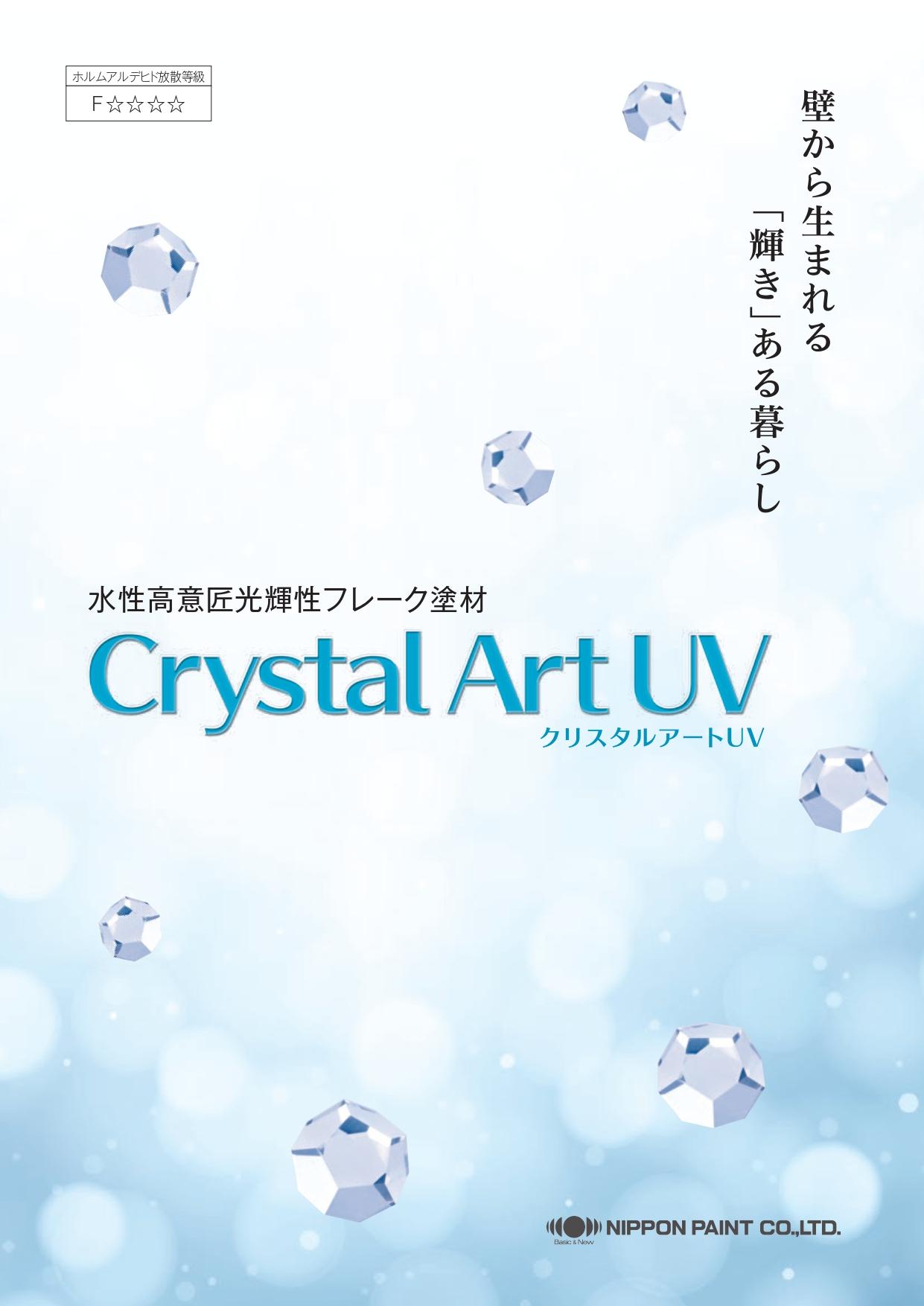 日本ペイント クリスタルアートUV