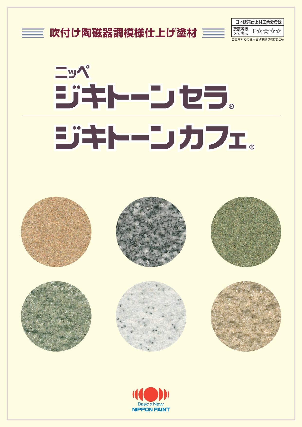 日本ペイント ジキトーンセラ